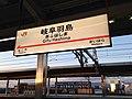 Gifu-Hashima Station Sign.jpg