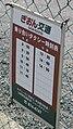 GionKoutsu busstop.jpg