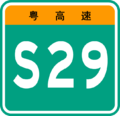 Guangdong Expwy S29 sign no name.png