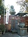 Gyokurinji (Komaki, Komaki) 3.JPG