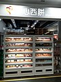 HK SW 上環 Sheung Wan 港鐵站 MTR Station shop Maxim's Cake April 2020 SS2 02.jpg