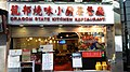 HK Sheung Wan 38 Bonham Strand 龍邦燒味小廚荼餐廳 Dragon State Kitchen Restaurant sign Jan-2015 LG2.jpg