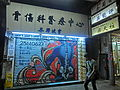 HK Shum Shui Po 東京街 Tonkin Street night bonesetter shop gate graphic painting Graffiti.JPG