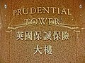 HK TST Harbour City office 英國保誠保險大樓 Prudential Tower night name sign Apr-2013.JPG