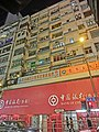 HK TST night 嘉蘭道 18 Granville Road Garnarvon Road 僑業大廈 Kiu Yip Building BOChina Dec-2013.JPG
