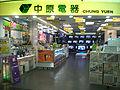 HK Tseung Kwan O Po Lam Metro City 2 Shop Chung Yuen Electrical a.jpg