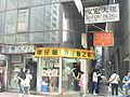 HK WC Anton Street noodle shop.jpg