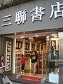 HK Wan Chai Johnston Road JP Books Bookshop.JPG