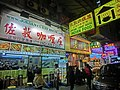 HK Yau Ma Tei 廟衙 夜市 Temple Street night Idian Curry House food shop restaurant sign Apr-2013.JPG