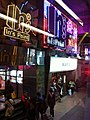 HK Yau Ma Tei Nathan Road In's Point shopping mall name sign LED night Dec-2012.JPG