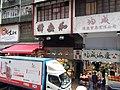 HK tram view 西營盤 Sai Ying Pun 德輔道西 Des Voeux Road West January 2019 SSG 24.jpg