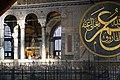 Hagia Sophia Xmas 13 - panoramio.jpg