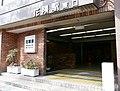 Hanakuma station east entrance.jpg