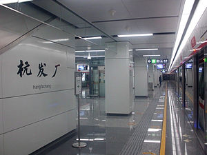 Hangfachang Station, 2014-11-24 01.jpg