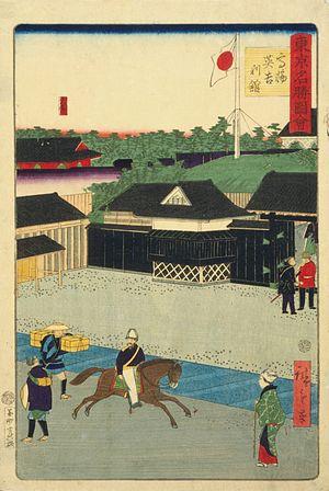 Hiroshige III - Image: Hiroshige III Takanawa Igirisu kan