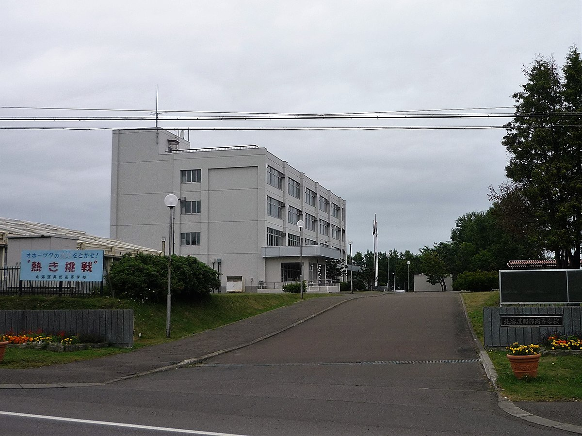 興部高等学校