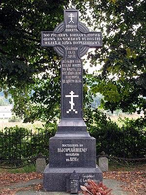 IMG_11511_russischer_Soldatenfriedhof_bei_Melk_wikipedia.jpg