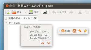 Google Japanese Input - Image: Ibus mozc on gedit
