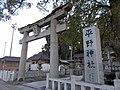 Ichi-no-Torii and stele of Hirano-jinja.jpg