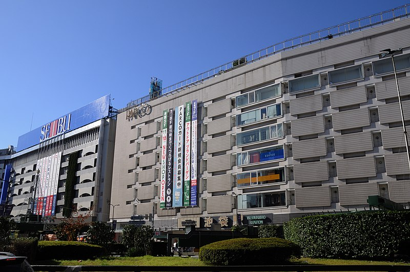 File:Ikebukuro east entrance.jpg