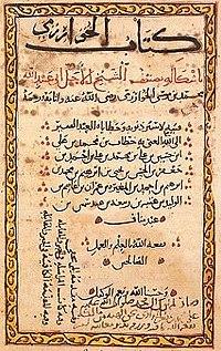 Image-Al-Kitāb al-muḫtaṣar fī ḥisāb al-ğabr wa-l-muqābala