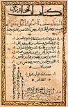 Seite aus einem Mathematik-Buch von al-Chwarizmi, erschienen um 825