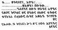 Inscription from Abastumani-1a (Taqaishvili, 1905).png