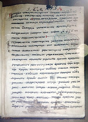 Istoriya Slavyanobolgarskaya - The first page of the original draft by Paisius.