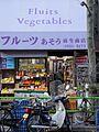 Japan Tokyo Fruit shop 04-172.jpg