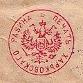 Kharkov ravvin 1903.jpg