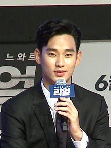 Kim Soo-hyun in May 2017.jpg