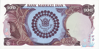 Kingdom of Iran 100 Rials Banknote for 50th Anniversary of Pahlavi Dynasty (reverse).png