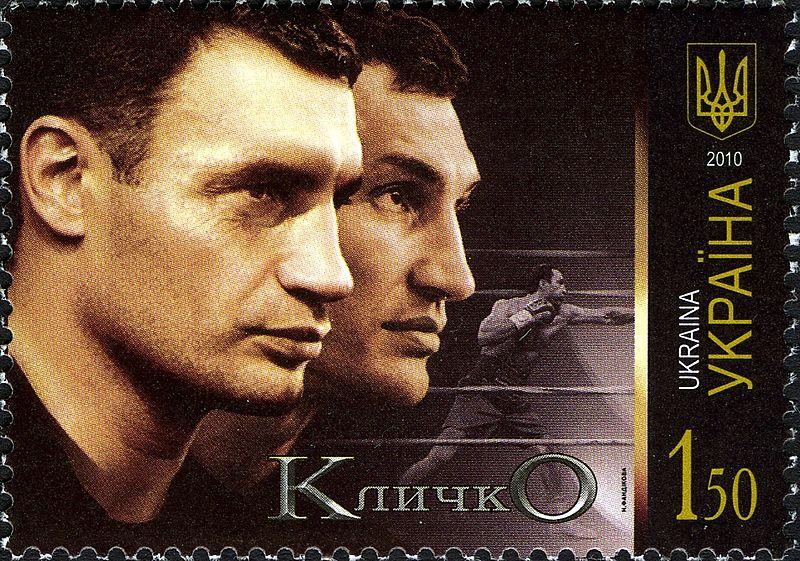 File:Klitschko brothers 2010 Ukraine stamp.jpg