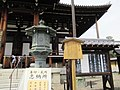 Konkai-Komyoji Main Hall 003.jpg
