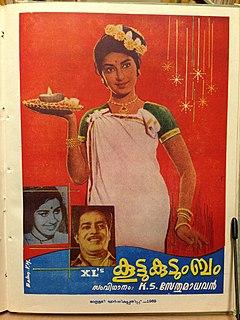 <i>Koottukudumbam</i> 1969 Indian film directed by K. S. Sethumadhavan