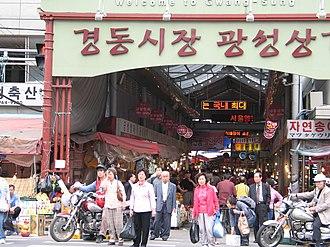 Gyeongdong Market - Image: Korea Seoul Gyeongdong Market 01