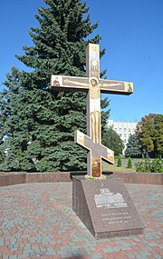 Kremenchuk Memorial Sign (Cross) at Place of Destroyed Dormition Cathedral 01 (YDS 7810).jpg