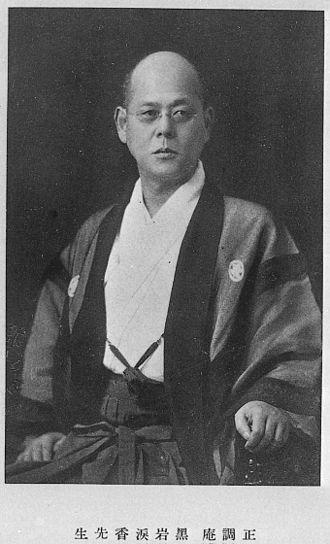 Kuroiwa Shūroku - Image: Kuroiwa Ruikou