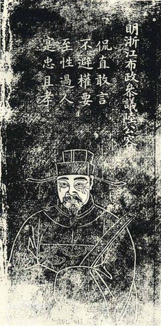 Lu Rong - Image: Lu Rong