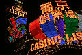 Macao Casino Lisboa at night small.jpg