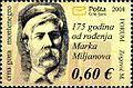 Marko Miljanov 2008 Montenegro stamp.jpg