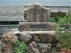 Marks of Shinbo Station.jpg