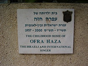 Ofra Haza - Memorial plaque in memory of Ofra Haza at her childhood home in 39 Boaz Street, Tel Aviv.