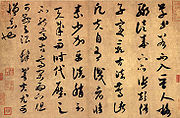 Chinese calligraphy by Mifu, Song Dynasty, ca. 1100 CE