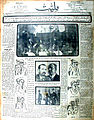 Milliyet Newspaper 14 July 1926.jpg