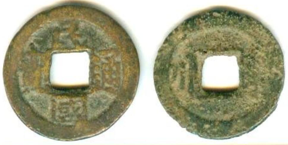 Minkuo Tungpao (David Hartill 431.23.7)
