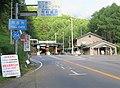 Misayama Tunnel Toll Road Tollgate 1.jpg