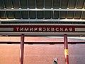 Mmts timiryazevskaya wiki 11.jpg