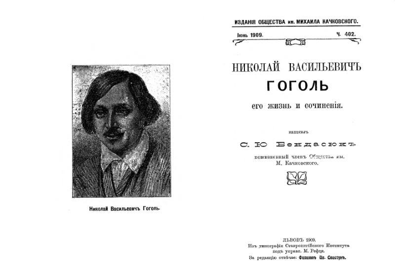 File:Mnib115-Bendasiuk-Gogol.djvu