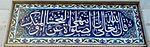 Mohammad Rasul al-Allah Mosque - Ghal'e Now Zone -Nishapur Tiling 09.JPG